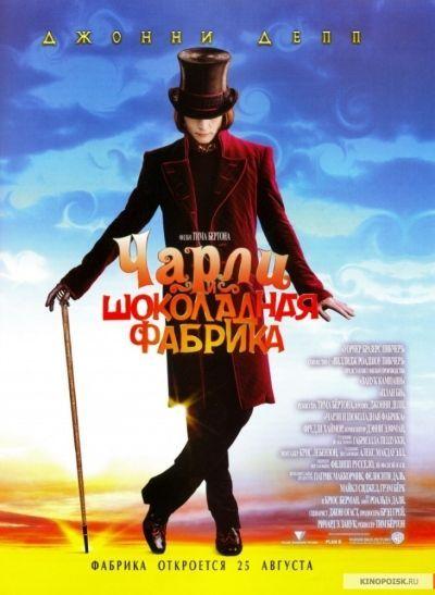 «Чарли и шоколадная фабрика». Думаю, фильм стоит посмотреть только ради того, чтобы оценить потрясающую игру Джонни Деппа. Читая книгу, Вилли Вонка представляешь чудаком, но, чтобы уж таким….