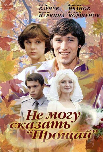 Не могу сказать прощай. А этот фильм снят в далеком 1982 году. Я смотрела его не один раз, и всегда меня удивляла преданность главной героини. Вот где и  правда – не отрекаются любя.