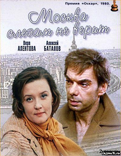 Москва слезам не верит. Легендарная картина советских времен, удостоенная премии Оскар. Ее просмотр уже превращается для меня  традицию. И ведь не надоедает же…