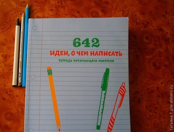 """Отзыв на книгу """"642 идеи о чем написать"""""""