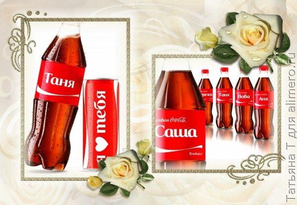 Кока-кола с именами