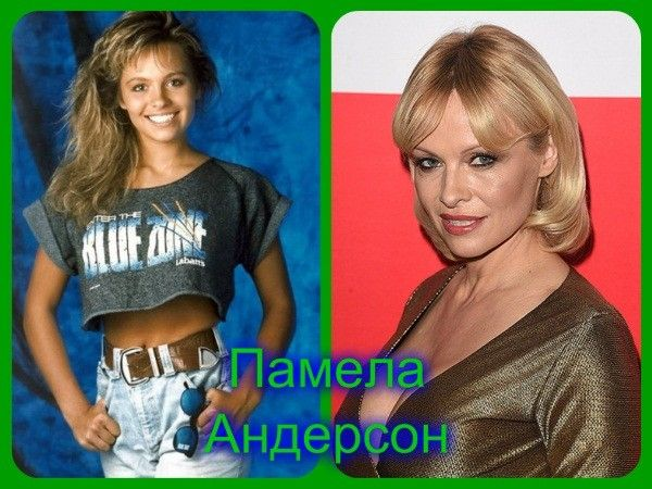 Фотографии знаменитостей в начале их карьеры и сейчас