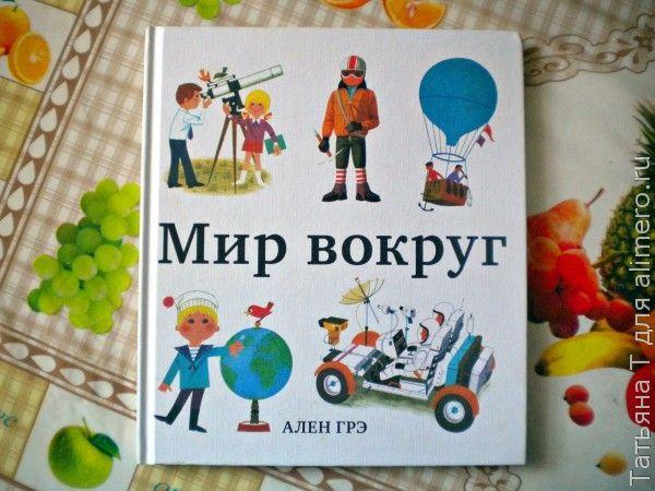 Мир вокруг, книга