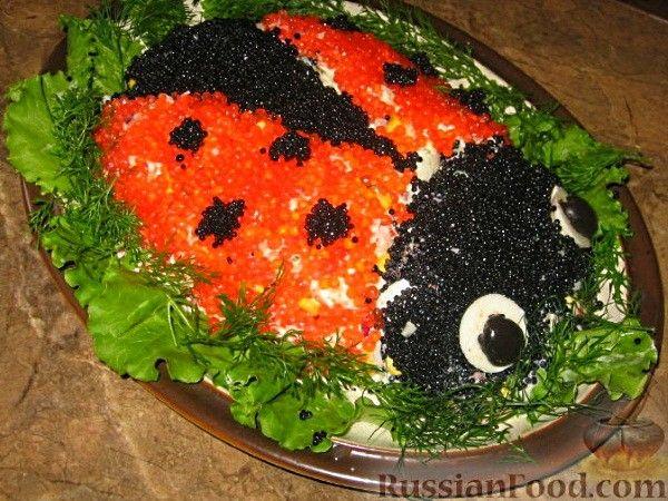Любителям красной и черной икры, придется по вкусу этот вариант салата божья коровка. Так просто украсить салат, выложенный горкой, двумя видами икры.