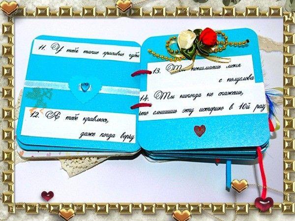 Можете сделать такой блокнот самостоятельно. Напишите причины от руки, наклейте их на одинаковые листики цветного двухстороннего картона, украсьте по вашему вкусу и сшейте странички декоративным шнуром.