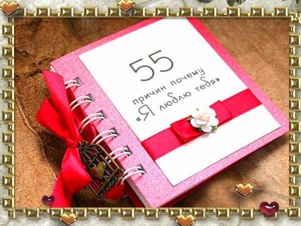 Подготовьте в качестве подарка для любимого книгу с интригующим названием: 55 причин почему я любю тебя.