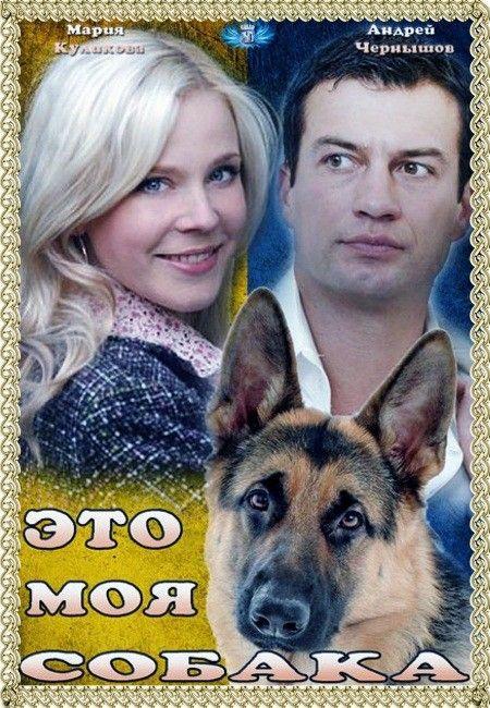 Это моя собака. Россия 2012 год. В главных ролях: Мария Куликова, Андрей Чернышов. Не в силах смириться с предательством любимого мужчины Ирина решает наложить на себя руки. У входа в аптеку, куда бедная женщина отправляется за смертельной дозой снотворного, она встречает брошенную собаку. Узнав о том, что несчастную псину везут на живодерню, Ирина проникается к ней жалостью и решает забрать домой…