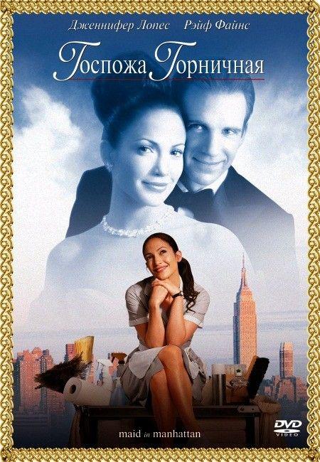 Госпожа горничная. США 2002 год. В главных ролях: Дженнифер Лопез, Рэйф Файнс. Роскошный отель на Манхэттене видел немало любовных историй. Но та, что случилась с одной из его служащих — молодой горничной Марисой Вентурой — самая удивительная.