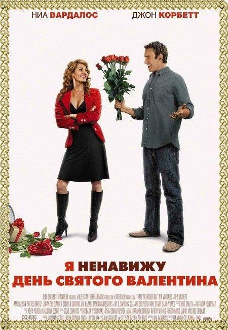 Я ненавижу день Святого Валентина. США 2009 год. В главных ролях: Ниа Вардалос, Джон Корбетт. Девушка-флорист хочет, чтобы ее пригласил на свидание владелец ресторана. Но с таким условием, чтобы их встречи не переросли в серьезные взаимоотношения.