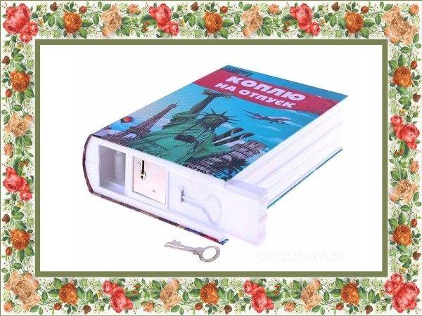 Книга-сейф - для любительницы путешествий.