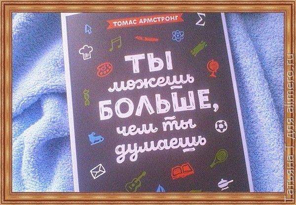 Отзыв на книгу Томаса Армстронга