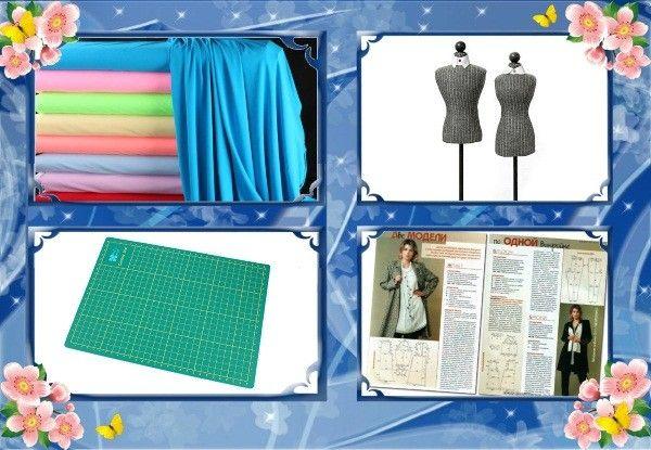 Шитье. Для шитья понадобится ткань различных цветов и фактуры, манекен (не обязательно, но желательно), доска для раскроя, выкройки понравившихся нарядов.