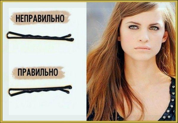 7. Вопреки распространенному мнению, закалывать невидимки нужно волнистой стороной вниз. А чтобы они крепче держались на волосах, нужно сбрызнуть их лаком и дать подсохнуть.