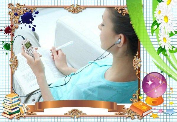 15. Лекцию преподавателя по новой теме можно записать на диктофон, а дома прослушать внимательнее и записать главное в тетрадь.