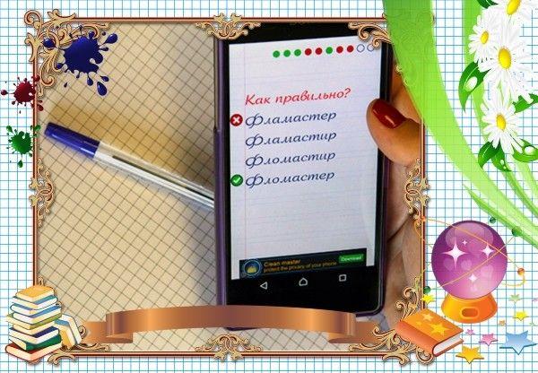 14. Что бы запомнить формулу или правило можно просто сфотографировать её и поставить на заставку телефона. Запомнить получится, постоянно натыкаясь на неё.