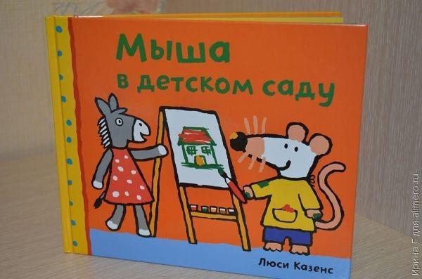 """Люси Казенс """"Мыша в детском саду"""". Отзыв на книгу"""