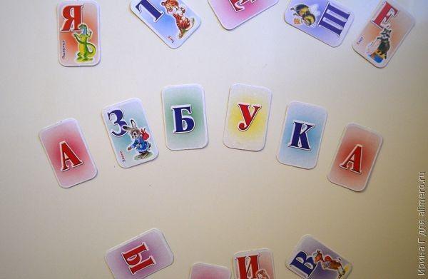 Как мы учим буквы
