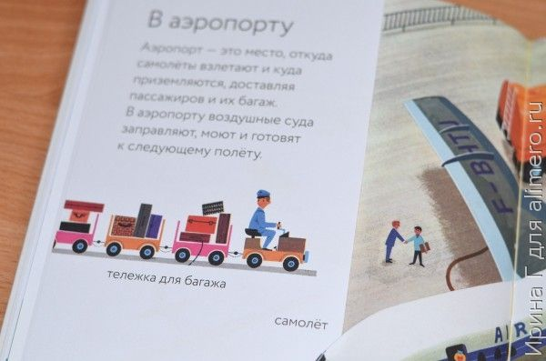 книга алена грэ транспорт отзыв