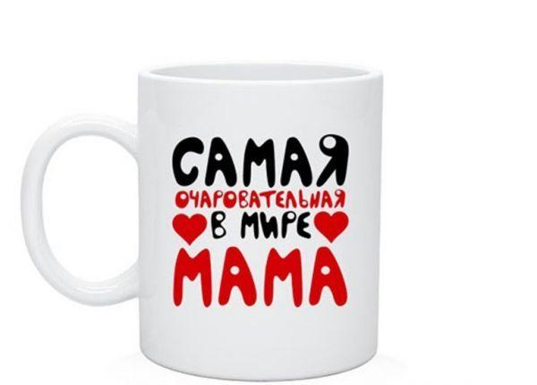 Это отличный, недорогой и качественный подарок маме от любящих детей!