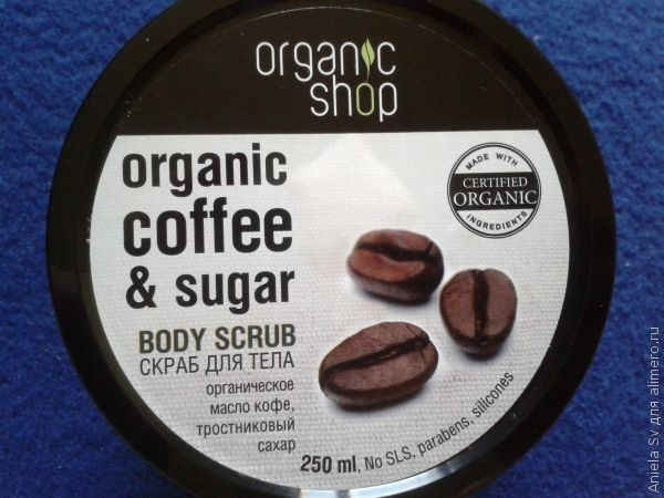 Скраб для тела Organic Shop Organic Coffee&Sugar