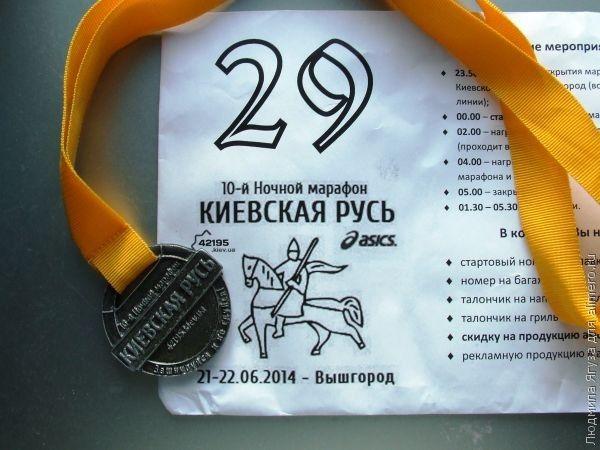 Мой первый марафон - 42 км!