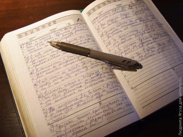 Зачем я пишу от руки