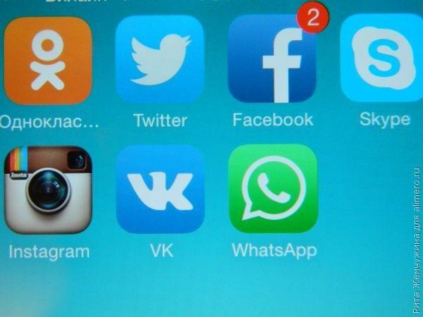 Общение в соцсетях: за и против