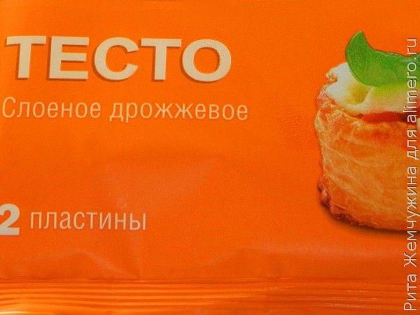 Покупное слоеное тесто