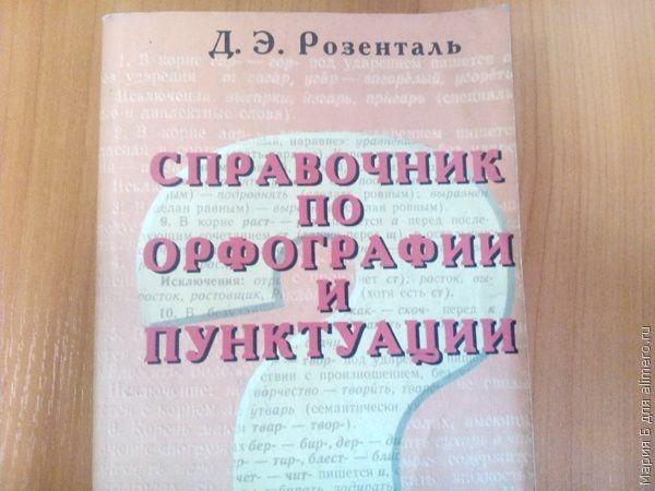 справочник Розенталь