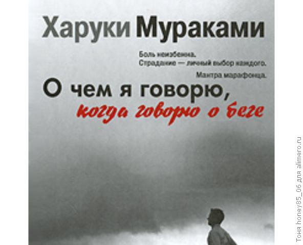 Книга, которая мотивирует бежать