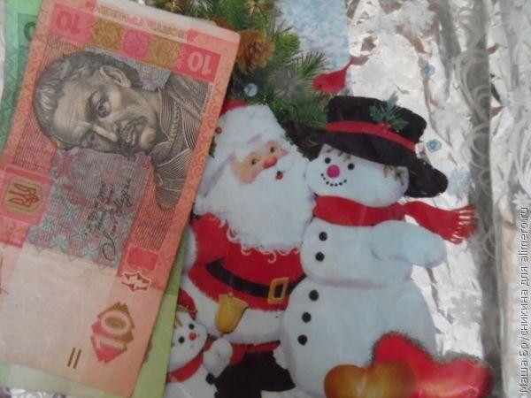 Дарим деньги на Новый год