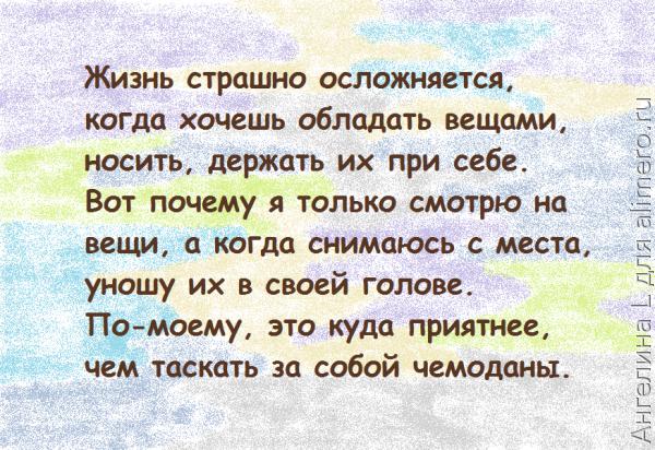 30 муми-мудростей