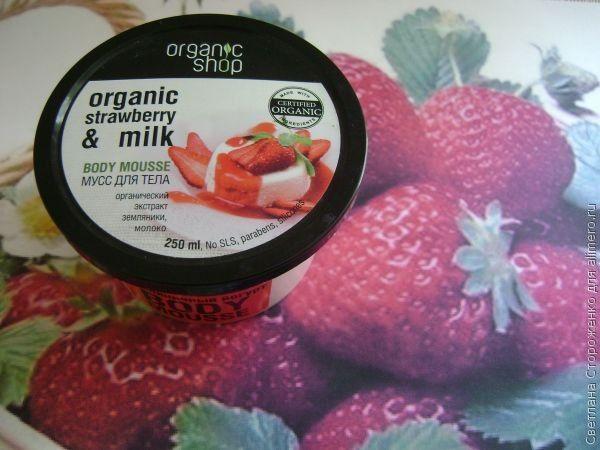 Мусс для тела «Земляничный йогурт» от Organic shop. Отзыв