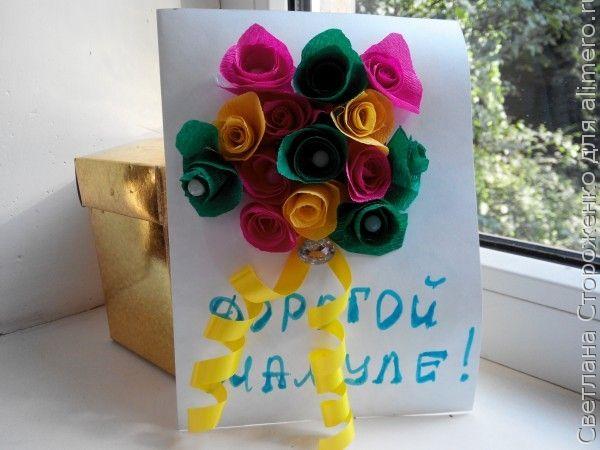 Подарок открытка своими руками маме на день рождения от дочки, своими руками
