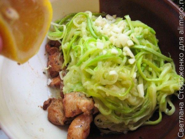 Куриное филе со спагетти из кабачка