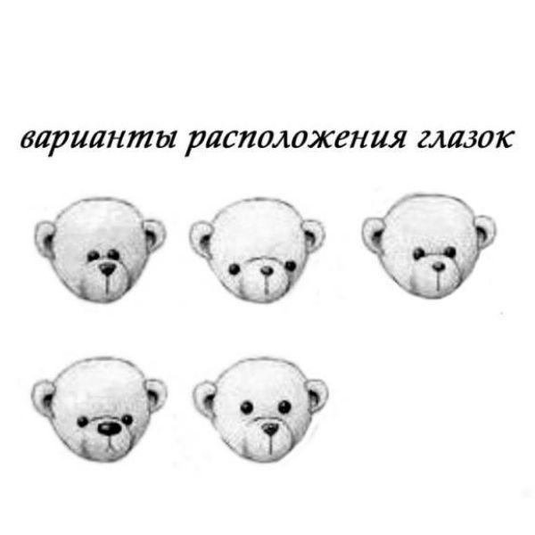 На этом рисунке приведены варианты расположения глазок у мягких медведей. Выберите тот вариант, который вам нравится больше всего.