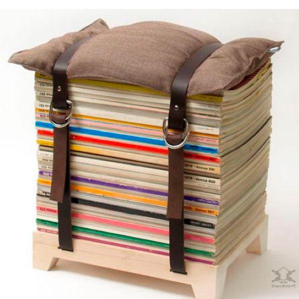 Если сложить стопкой старые журналы, сверху положить подушку и закрепить всю эту конструкцию ремнями, получится удобный пуфик.