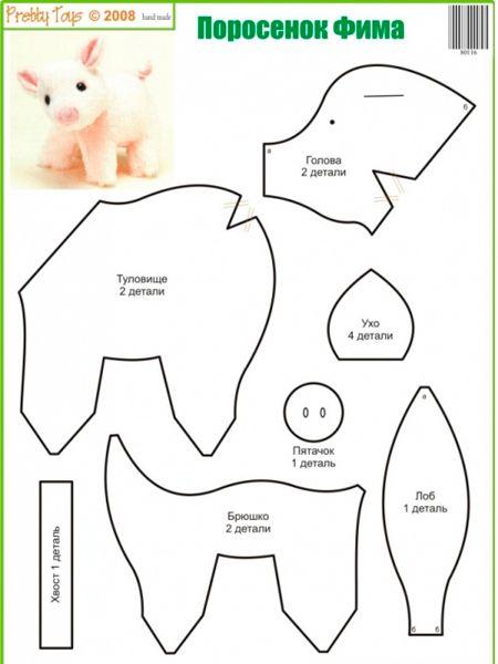 Игрушки свинки — выкройки