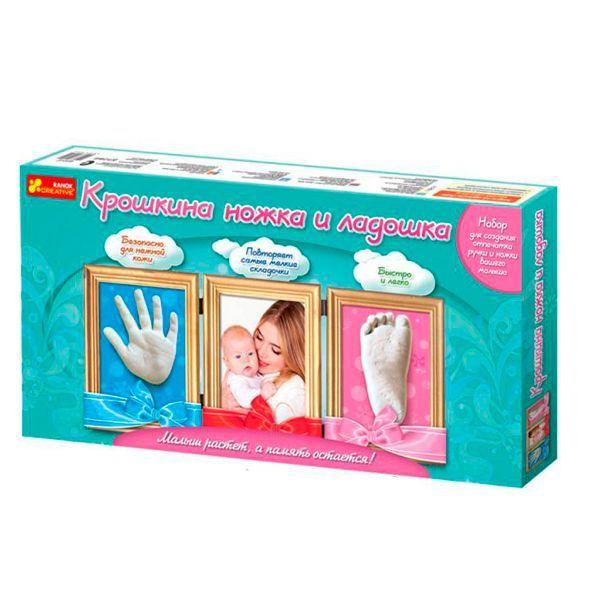 Каждой маме понравится набор для создания слепков ручек и ножек ребенка. Это будет память на всю жизнь!