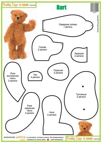 Выкройки мягких медведей. С сайта http://www.trozo.ru/
