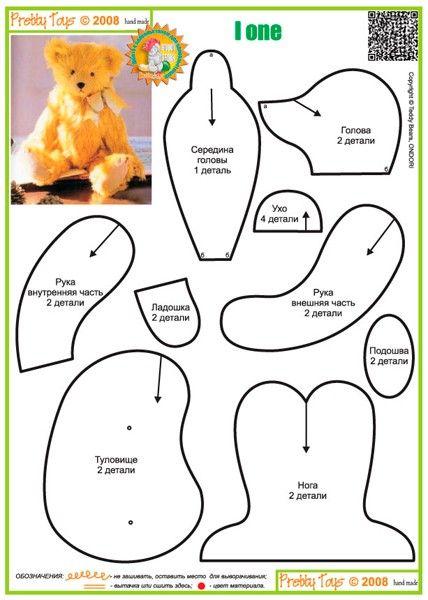 Как сделать мягкого медведя