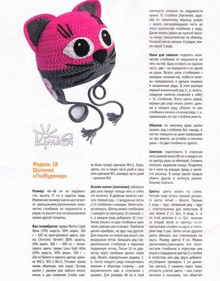 Схемы детских шапок крючком