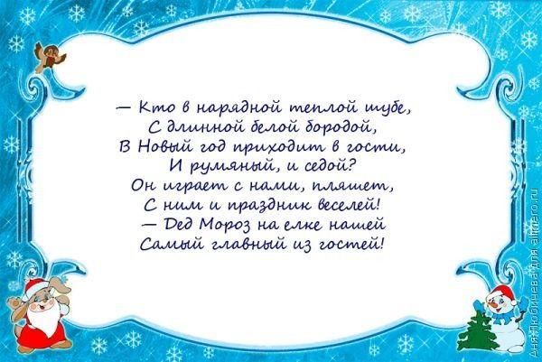 15 детских новогодних стихов
