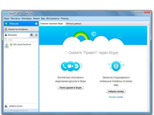 Skype - программа, знакомая каждому. Она позволяет общаться с людьми из разных стран в реальном времени. Благодаря этой программе можно увидеться с теми, с кем расстояние разлучало долгие годы.