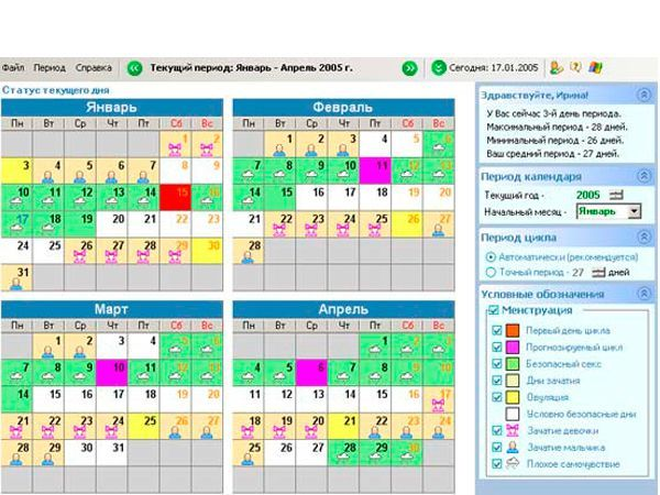 Календарь менструаций. Эта компьютерная программа помогает женщинам вести свой дневник-календарь менструаций, а также помогает использовать натуральный метод контрацепции.