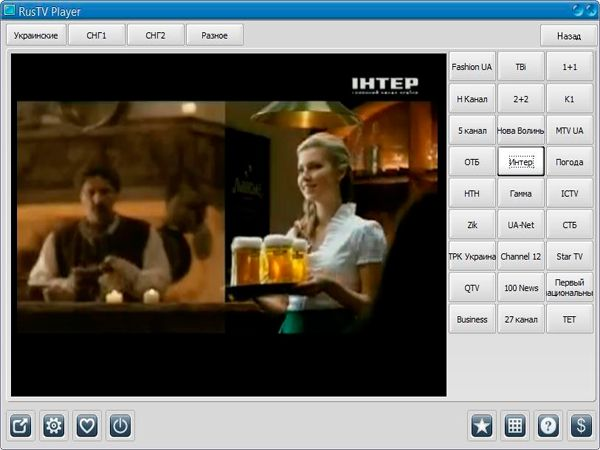 RusTV Player - бесплатная программа для просмотра телевидения и прослушивания радио через интернет. Среди аналогичных программ RusTV Player отличается очень простым, удобным, приятным и интуитивно понятным интерфейсом.