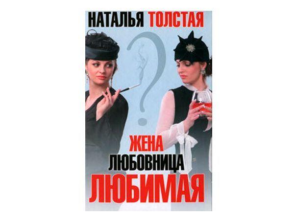 Психолог Наталья Толстая в своей книге углубится в вопросы любви и измены. Если вас свела судьба с женатым мужчиной, и он с нежностью назвает вас любимой, не стоит ли задуматься о том, что где-то есть жена, которой он тоже говорит столь долгожданное слово.
