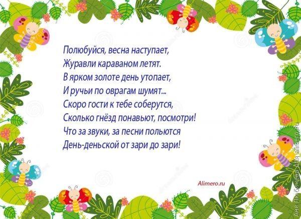 20 стихотворений о весне