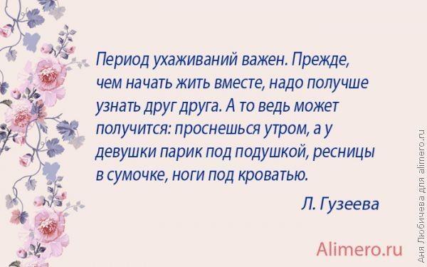 25 цитат Ларисы Гузеевой