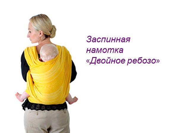 Слинг-шарф — 4 вида намотки